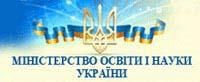 Мiнiстерство освiти і науки України